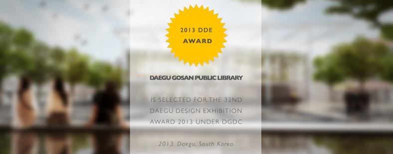 2013_DAEGU DESIGN EXHIBITION AWARD 02